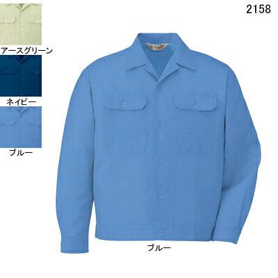 作業服・作業着 自重堂 2158 エコ製品制電長袖ジャンパー S〜LL