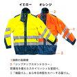 作業服・安全服 コーコス CE-4710 危険回避ブルゾン S〜5L