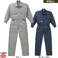 空調服 作業服・つなぎ 山田辰AUTO-BI 19820 空調服 (長袖ツヅキ服)ファン無し S〜LL