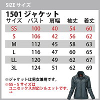 作業服 秋冬用 バートル BURTLE 1501ジャケット&1502カーゴパンツ 上下セット SS〜3L 作業着 作業ズボン