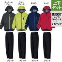 作業服 自重堂 83007 レインスーツ(上下組) S〜LL...