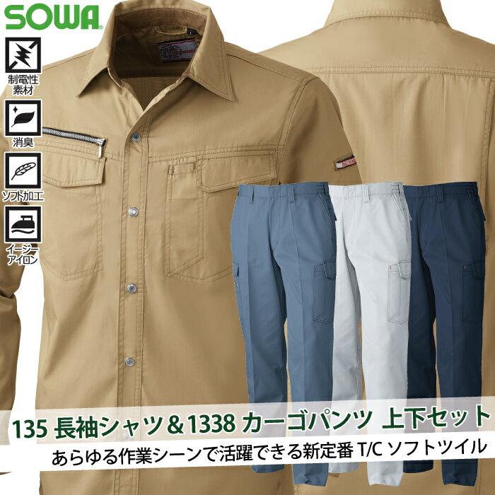 桑和(SOWA) 135長袖シャツ&1338カーゴパンツ 上下セット