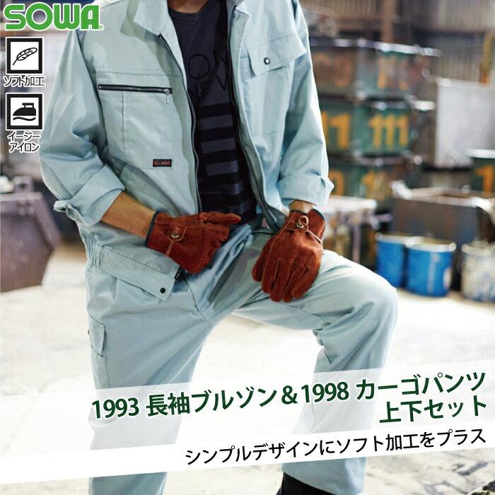 桑和(SOWA) 1993ブルゾン&1998カーゴパンツ 上下セット