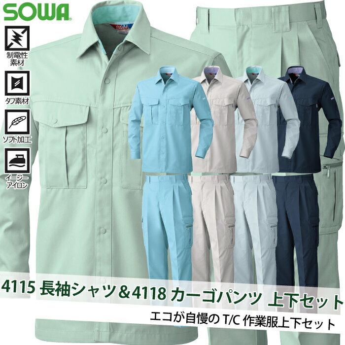 桑和(SOWA) 4115長袖シャツ&4118カーゴパンツ 上下セット