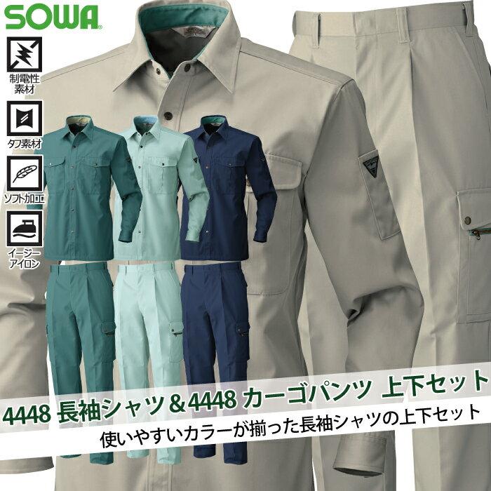 桑和(SOWA) 4445長袖シャツ&4448カーゴパンツ 上下セット