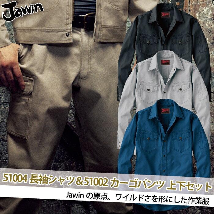 自重堂 JAWIN 51004長袖シャツ&51002ノータックカーゴパンツ 上下セット