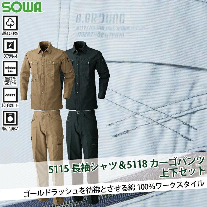 桑和(SOWA) 5115長袖シャツ&5118カーゴパンツ 上下セット