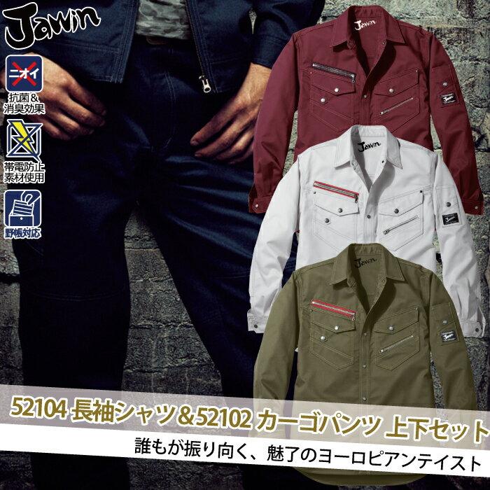 自重堂 JAWIN 52104長袖シャツ&52102ノータックカーゴパンツ 上下セット