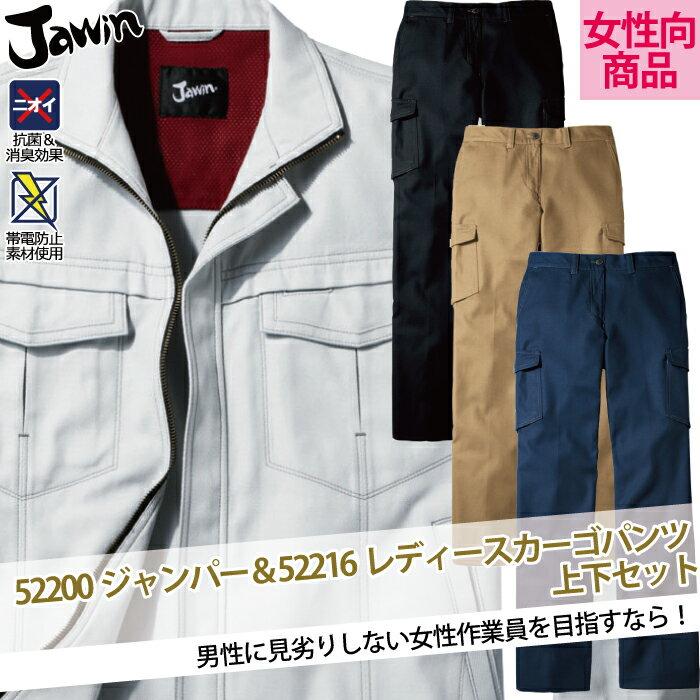 自重堂 JAWIN 52200ジャンパー&52216レディースカーゴパンツ 上下セット