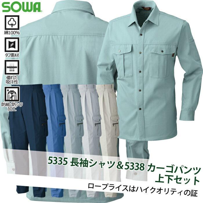 桑和(SOWA) 5335長袖シャツ&5338カーゴパンツ 上下セット