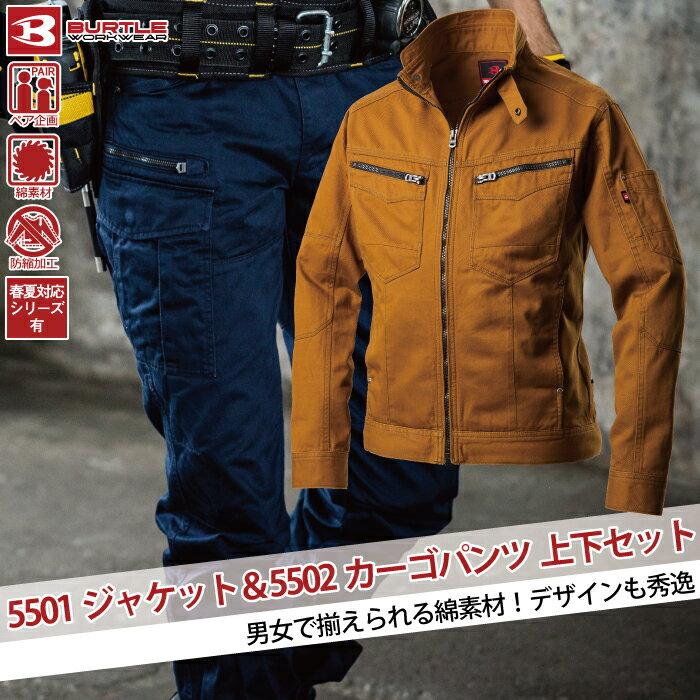 バートル 5501ジャケット&5502カーゴパンツ 上下セット