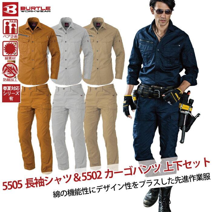 バートル 5505長袖シャツ&5502カーゴパンツ 上下セット