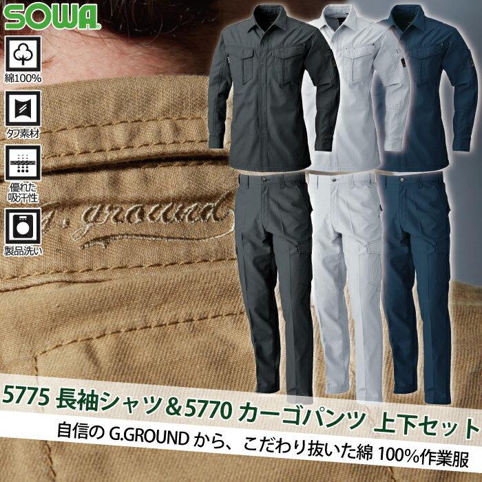 桑和(SOWA) 5775長袖シャツ&5770カーゴパンツ 上下セット