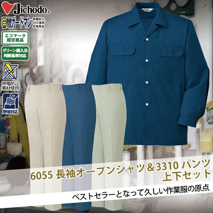 自重堂 6055制電長袖オープンシャツ&3310パンツ 上下セット