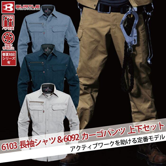 バートル 6103長袖シャツ&6092カーゴパンツ 上下セット