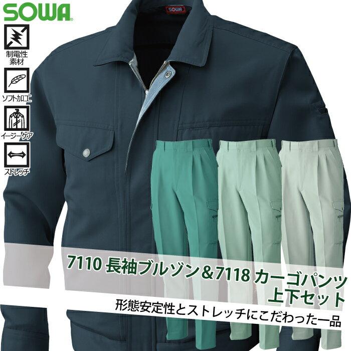 桑和(SOWA) 7110ブルゾン[脇ゴム無し]&7118カーゴパンツ 上下セット