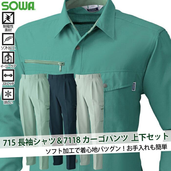 桑和(SOWA) 715長袖シャツ&7118カーゴパンツ 上下セット
