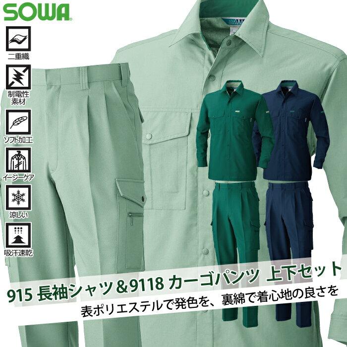 桑和(SOWA) 915長袖シャツ&9118カーゴパンツ 上下セット