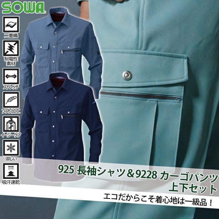 桑和(SOWA) 925長袖シャツ&9228カーゴパンツ 上下セット