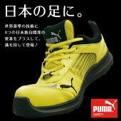 PUMAプーマ安全靴スニーカー