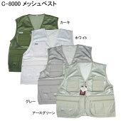 ●C-8000●小物を入れるポケットが12個もついた多機能サマーメッシュベスト