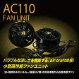 AC110 バートル空調服用 高性能ファン(2個セット) 毎秒約49リットル すずしぃ〜♪
