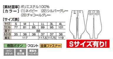 【春夏】SOWA桑和66029細身超超ロング八分