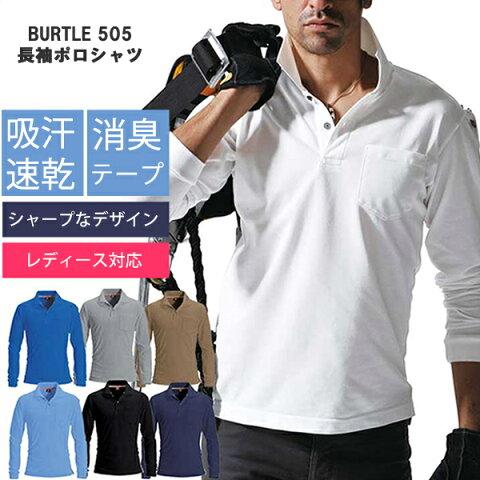 定形外送料無料/代引きは送料が必要です!BURTLE バートル 505 長袖ポロシャツ 吸汗速乾  作業服 男女兼用 メンズ レディース■3L100円/4L300円/5L500円アップになります。