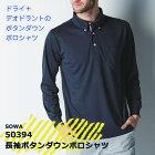 SOWA50394★長袖ボタンダウンポロシャツ