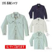 【春夏】SOWA桑和195長袖シャツT/Cソフトバーバリー作業服