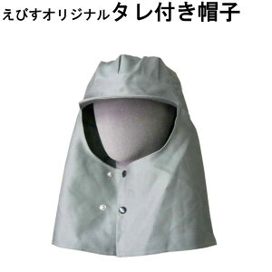 開店記念●レビューを書いて送料無料●日本製●クラボウ 溶接 純綿 タレ付き帽子 作業用帽...
