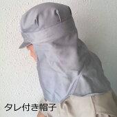 えびすオリジナルタレ付き帽子0002