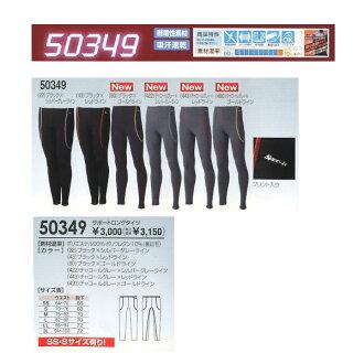 Warm winter SOWA 50349 support tights heattech stretch back brushed people like underwear sport inner absorption sweat drying! Is 3L100 Yen UP ■ ■