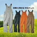 SOWA 29014 SOWA 桑和  29014 オーバーオール  ...