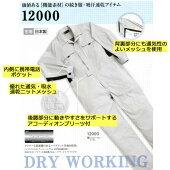 ka12000●クールビズアイテム●長袖●続服●カラー&数量限定!