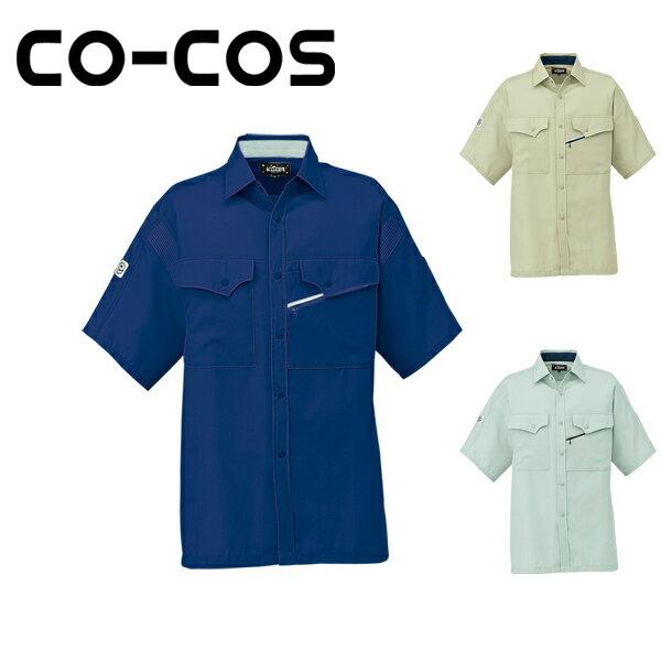 【CO-COS(コーコス)】【春夏作業服】半袖シャツ K-877