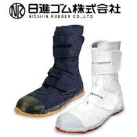 安全靴 マジックテープs 日進ゴム たびぐつハイガード #960HG 安全靴 レディース高所用安全靴 /安全靴 軽量 半長靴