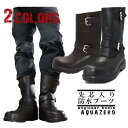 安全靴 ブーツ 力王 アクアゼロ エンジニアブーツ AQ-Z1 防水 4E 耐水 耐油 半長靴 おしゃれ セーフティーシューズ 安全ブーツ 安全スニーカー 防水ブーツ 防水靴