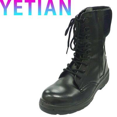 イエテン 安全靴