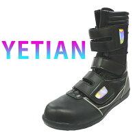 安全靴 革 イエテン 安全靴 高所用ハイガード N8900 高所用 マジックテープ おしゃれ