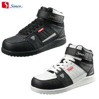 安全靴 シモン 安全靴 JSAA規格 A種認定品 プロテクティブスニーカー NS322 安全靴 ハイカット シモン メッシュ 軽量
