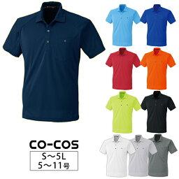 作業服 作業着 ワークウェア 5〜3L CO-COS コーコス 春夏作業服 半袖ポロシャツ A-4377 刺繍 ネーム刺繍