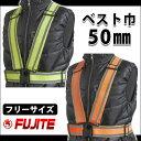 富士手袋工業|安全ベスト|伸縮テープベスト50mm幅 8272