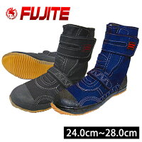 安全靴 富士手袋工業 かっとびシェルパ 9950 9951 安全靴 4E 高所用安全靴 マジックテープ