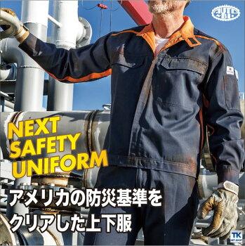 防災ブルゾン作業服作業着作業ジャンパーアメリカの防災基準をクリア難燃ブルゾンab-5202