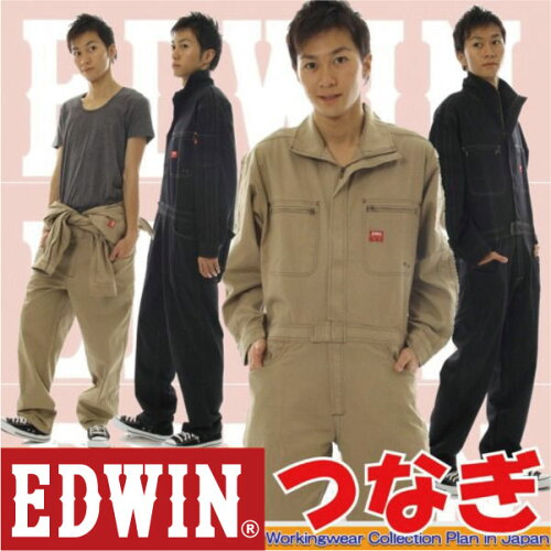 つなぎ/ツナギ/EDWINつなぎエドウインオールインワン/ツナギ EDWIN NEW LINE EDWIN-81000綿ウォッ...