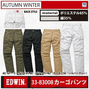 作業ズボン カーゴパンツ EDWIN エドウイン 作業服 作業着 ワークパンツ 作業服 作業着 EDWIN エドウイン NEW LINE edwin-83008-bb パンツ エドウインパンツ