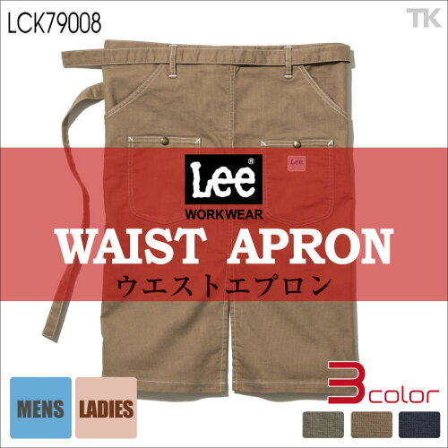 Lee ウエスト エプロン 腰巻エプロン Lee WORKWEAR ストレッチダック リー bm-lck79008