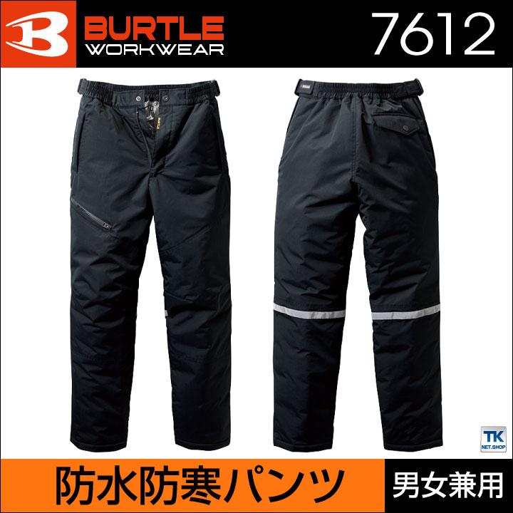 防水防寒パンツ バートル メンズ 防寒ズボン ...の紹介画像2