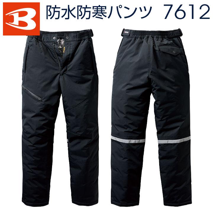 防水防寒パンツ バートル メンズ 防寒ズボン 防...の商品画像